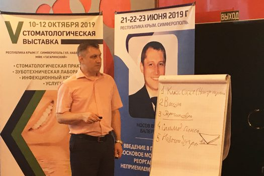 Семинар Виталия Носова. 21-23 июня 2019г.