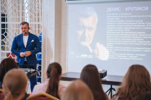 Семинар Дениса Крутикова. 21-22 марта 2020г.